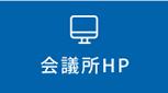 会議所HP